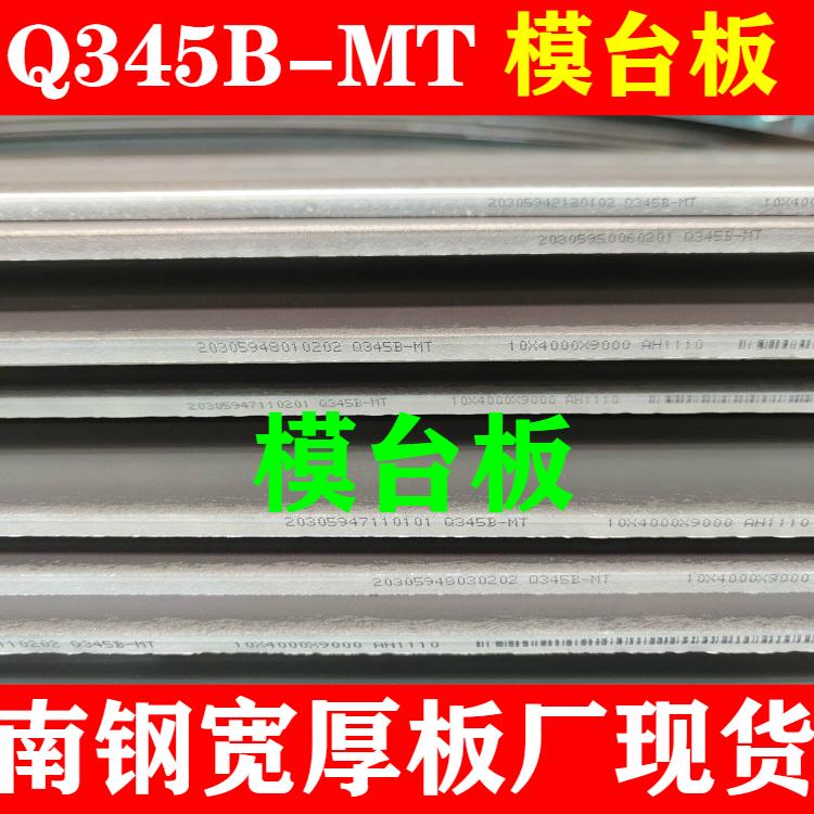 超宽模台专用钢板 PC构件专用模台板