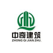 湖南中奇建筑工程有限公司
