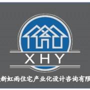 安徽新虹雨住宅产业化设计咨询有限公司