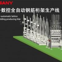 数控全自动钢筋桁架生产线