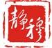 上海静穆艺术工程有限公司