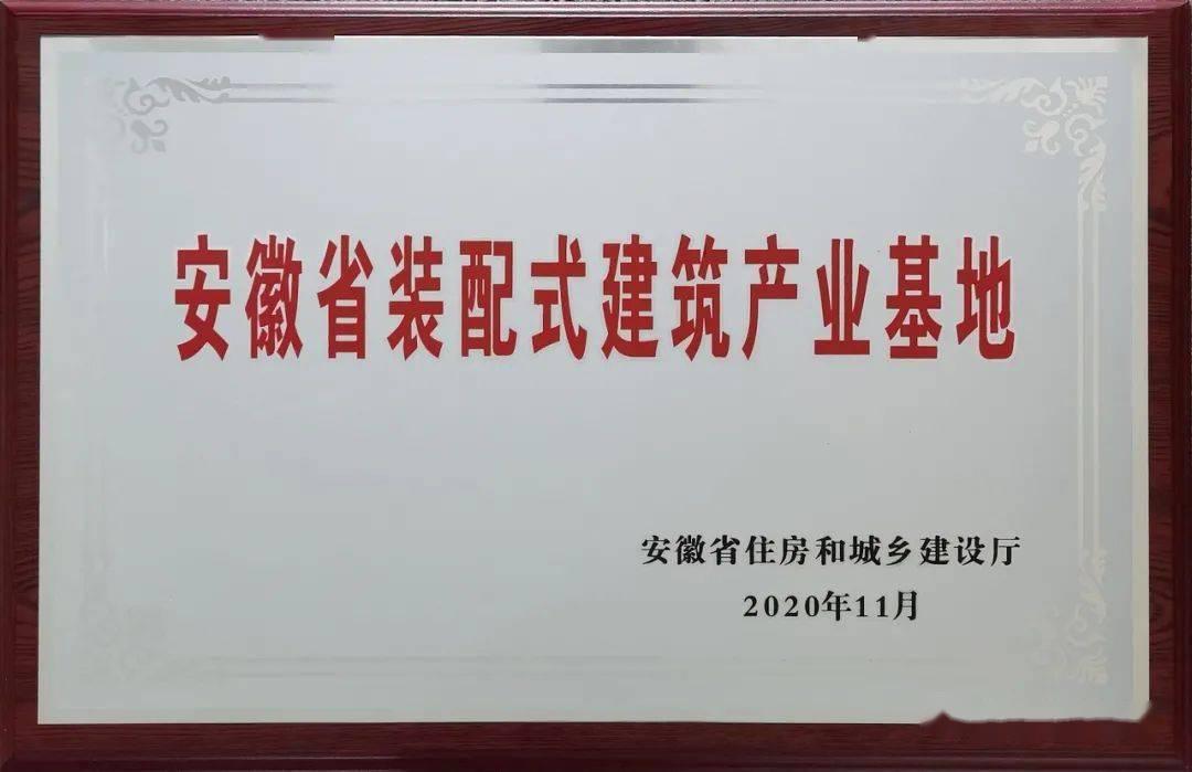 安徽省装配式建筑产业基地