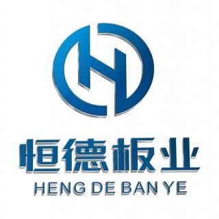 深圳恒德建筑科技有限公司