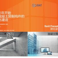 混凝土预制构件深化设计及生产管理软件