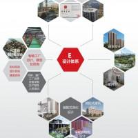 E——设计体系