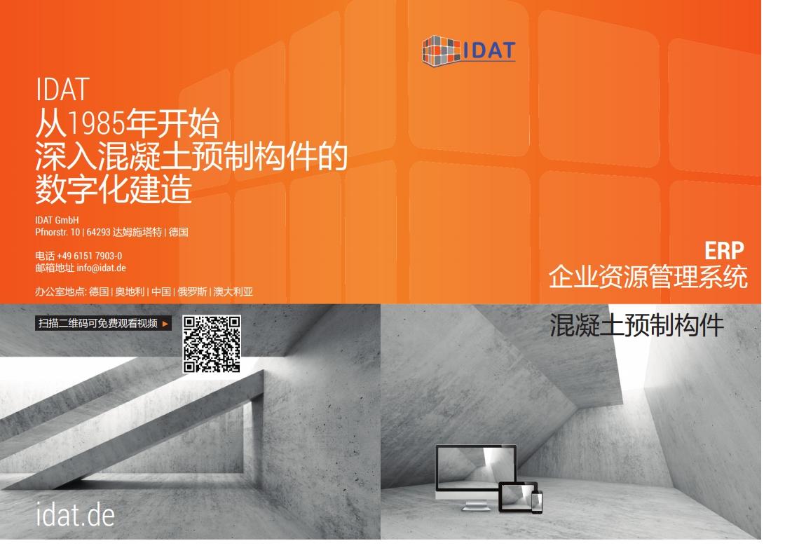 装配式混凝土行业专用ERP管理系统