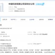 中建科技有限公司深圳分公司