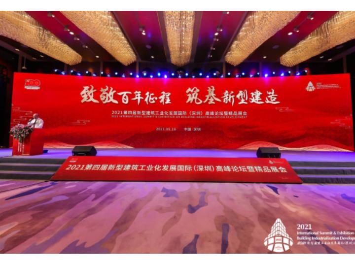新型建筑工业化助跑深圳城市建设高质量发展新格局