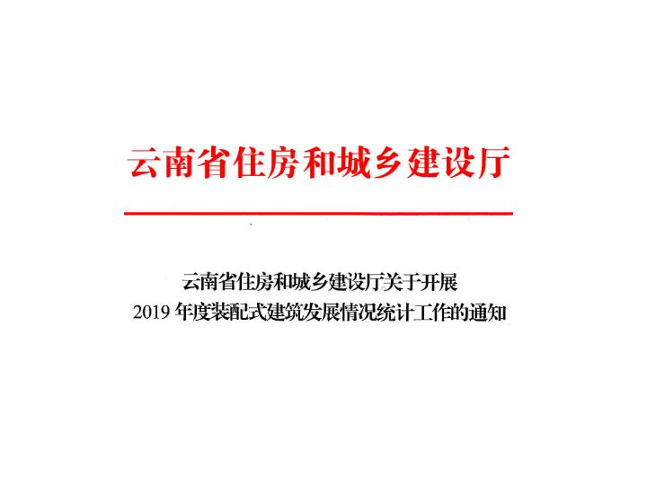 云南省建设厅开展2019年度装配式建筑发展情况统计工作