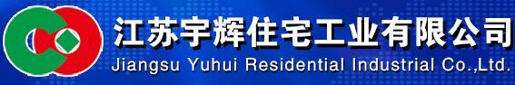 江苏宇辉住宅工业有限公司