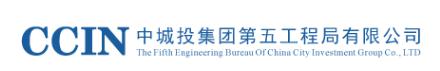 中城投集团第五工程局有限公司
