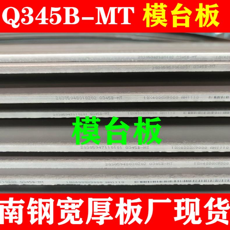装配式建筑模台专用超宽钢板材料10*4000*9000