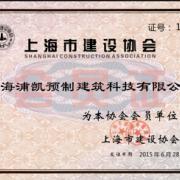 上海浦凯预制建筑科技有限公司