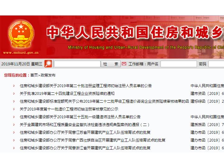 住建部批复浙江、江苏、广西开展建筑产业工人队伍培育试点