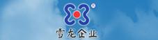 河北雪龙机械制造有限公司