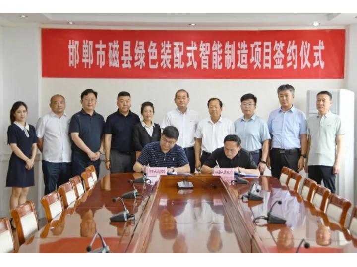 河北邯郸磁县举行绿色装配式智能制造项目签约仪式
