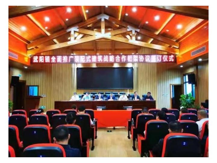 江西南昌武阳镇与4家装配式建筑企业签订战略合作框架协议