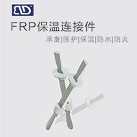 FRP保温连接件
