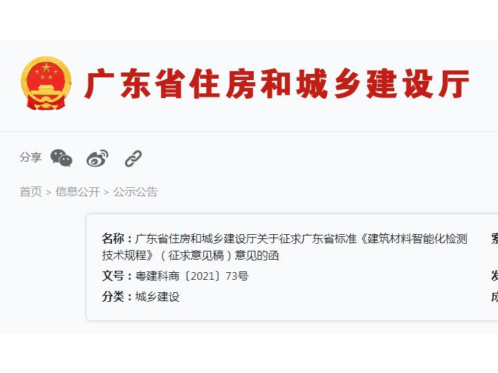 广东省标准《建筑材料智能化检测技术规程》公开征求意见