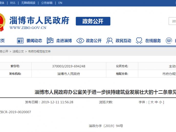 淄博市人民政府办公室关于进一步扶持建筑业发展壮大的十二条意见
