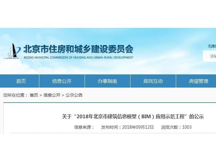 """关于""""2018年北京市建筑信息模型(BIM)应用示范工程""""的公示"""