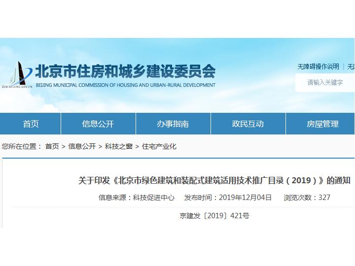 关于印发《北京市绿色建筑和装配式建筑适用技术推广目录(2019)》的通知