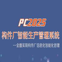 PC2025构件厂智能生产管理系统