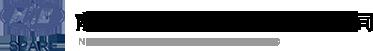 南京斯贝尔复合材料有限责任公司