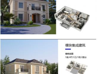 唐芬:装配式建筑在农村拥有万亿市场