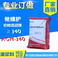 AGM-340 水泥基灌浆料