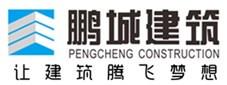 深圳市鹏城建筑集团有限公司