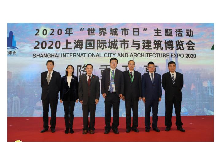 2020上海国际城市与建筑博览会盛大开幕!