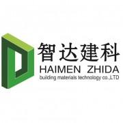 海门市智达建筑材料科技有限公司