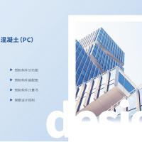 预制装配式混凝土(PC)建筑设计