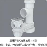 塑料三通连体地漏I-2型,双立管预埋用