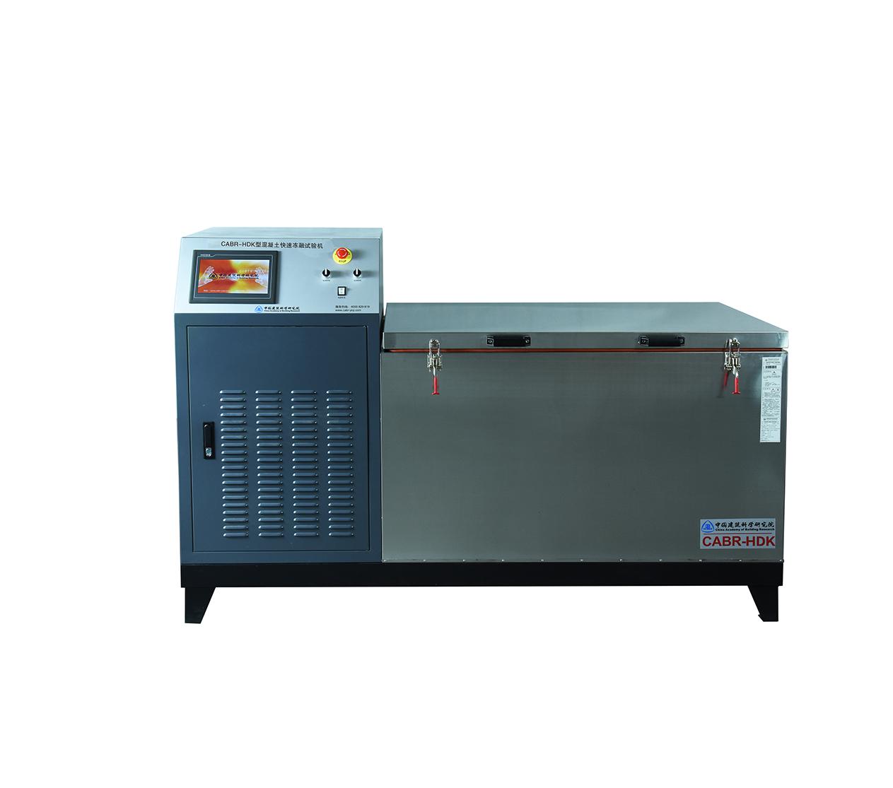 混凝土快速冻融试验机HC-HDK