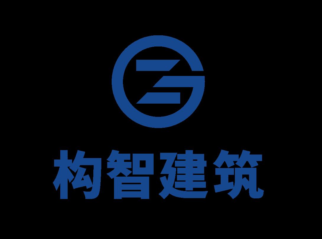 上海构智建筑科技有限公司