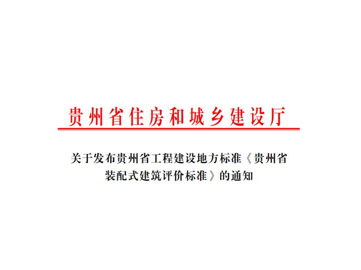 贵州省工程建设地方标准《贵州省装配式建筑评价标准》正式发布