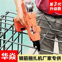 华焱牌全自动电动扎钢筋机器工具钢筋绑扎机捆扎机器电动扎丝钩