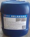 pc构件-毛糙剂