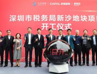 深圳市税务局新沙地块项目开工,设计牵头EPC塑城市安居典范