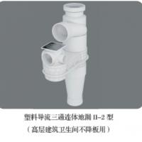 单立管塑料导流三通连体地漏