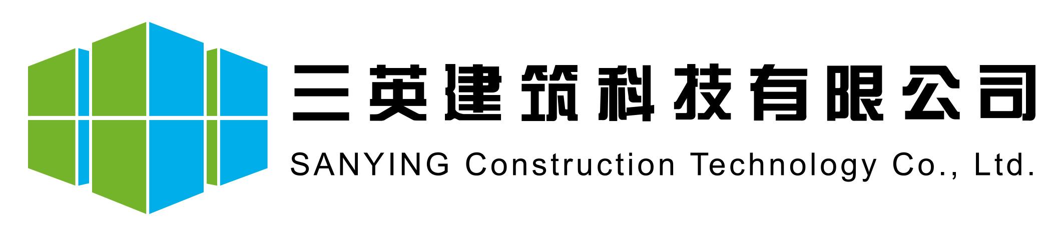 山东三英建筑科技有限公司
