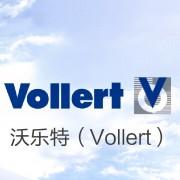 沃乐特(Vollert)有限公司