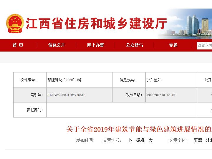 关于江西省2019年建筑节能与绿色建筑进展情况的通报