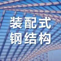 PKPM-PS 基于BIM的装配式钢结构设计软件