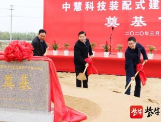 江苏|总投资10亿元,中慧科技装配式建筑产业基地项目落户赣榆经济开发区