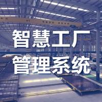 PKPM装配式智慧工厂管理平台
