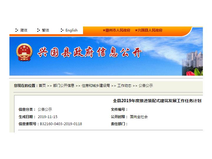 兴国县2019年度推进装配式建筑发展工作任务计划