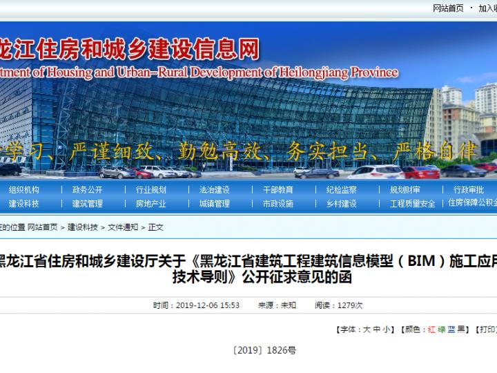 黑龙江住建厅就《黑龙江省建筑工程建筑信息模型(BIM)施工应用建模技术导则》公开征求意见